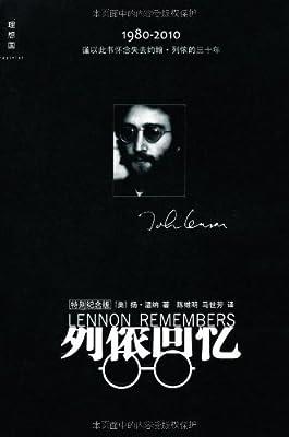 列侬回忆.pdf
