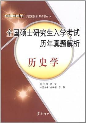 全国硕士研究生入学考试历年真题解析:历史学.pdf
