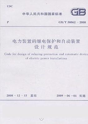 电力装置的继电保护和自动装置设计规范.pdf