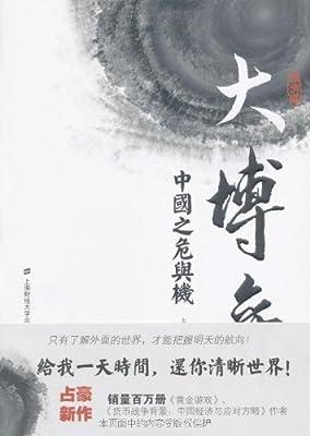 大博弈:中国之危与机.pdf