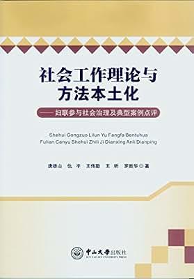 社会工作理论与方法本土化:妇联参与社会治理及典型案例点评.pdf