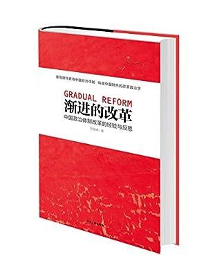 渐进的改革:中国政治体制改革的经验与反思.pdf