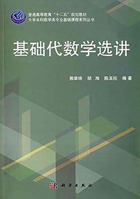 基础代数学选讲.pdf