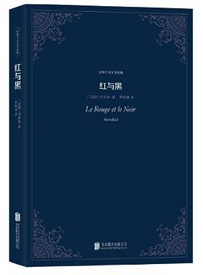 世界十大文学名著:红与黑.pdf