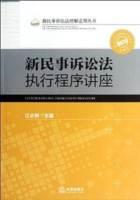 新民事诉讼法执行程序讲座.pdf