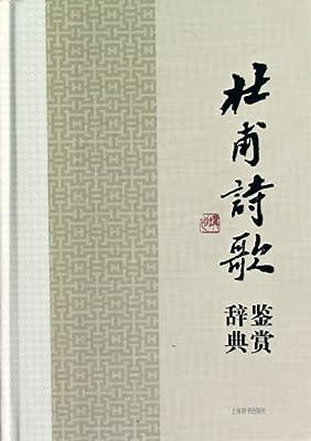 中国文学名家名作鉴赏辞典系列:杜甫诗歌鉴赏辞典.pdf