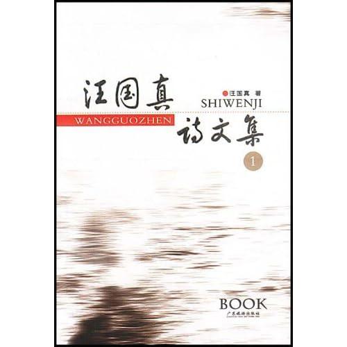 汪国真诗文集 3