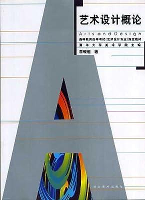艺术设计概论 高教自考艺术设计专业 李砚祖 著