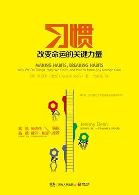 习惯:改变命运的关键力量.pdf