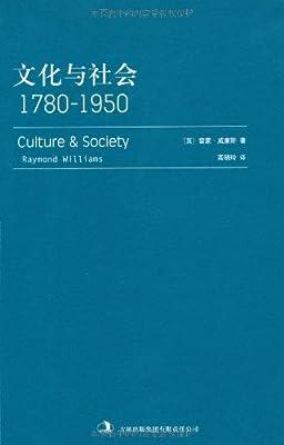 文化与社会.pdf