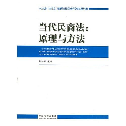 当代民商法:原理与方法