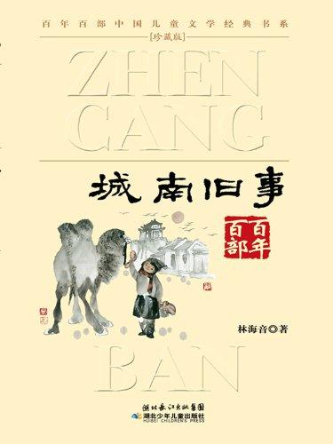 城南旧事(百年百部中国儿童文学经典书系)-图片