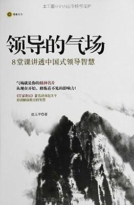 领导的气场:8堂课讲透中国式领导智慧.pdf