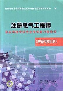 2013年注册电气工程师执业资格专业考试复习指导书.pdf