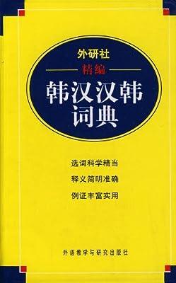 外研社精编韩汉汉韩词典.pdf