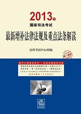 2013年国家司法考试最新增补法律法规及重点法条解读.pdf