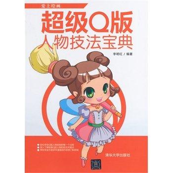 超级Q版人物技法宝典-爱上绘画.pdf