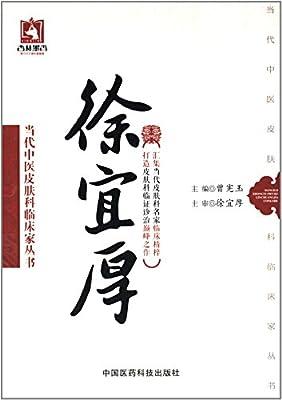 当代中医皮肤科临床家丛书:徐宜厚.pdf