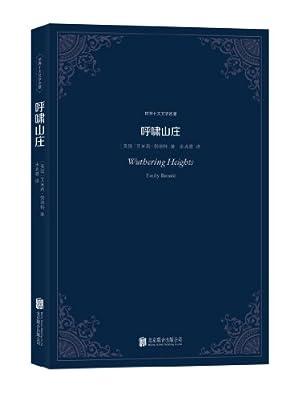 世界十大文学名著:呼啸山庄.pdf