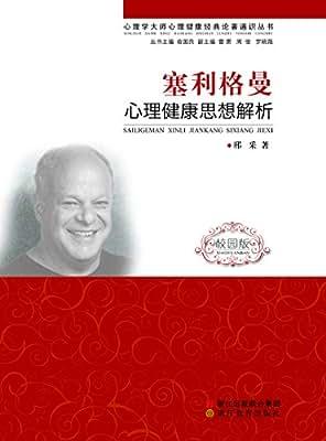 塞利格曼心理健康思想解析.pdf
