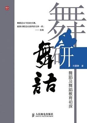 舞研舞语:舞蹈及舞蹈教育初探.pdf