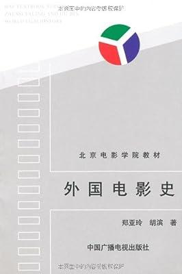外国电影史.pdf