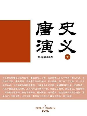 唐史演义.pdf