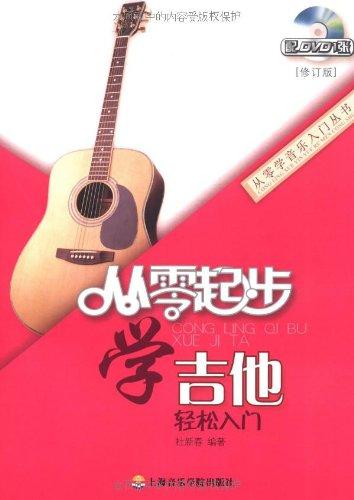 从零起步学吉他 修订版 附赠DVD光盘1张