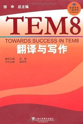 英语专业八级考试单项突破系列:翻译与写作.pdf