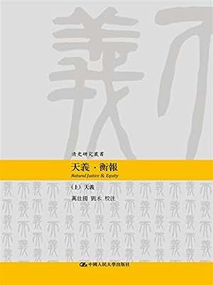 天义·衡报.pdf