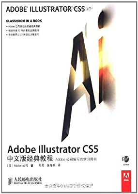 Adobe Illustrator CS5中文版经典教程.pdf