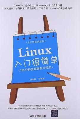 Linux入门很简单.pdf