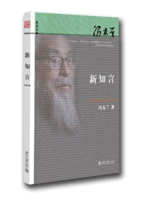 新知言.pdf