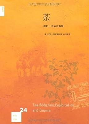 茶:嗜好、开拓与帝国.pdf