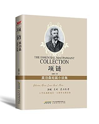 莫泊桑短篇小说集:项链.pdf