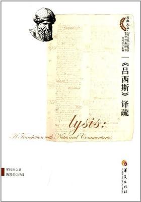 《吕西斯》译疏.pdf