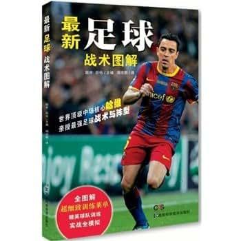 最新足球战术图解.pdf