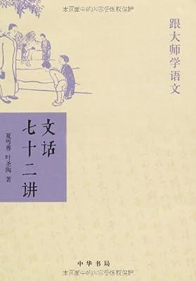 跟大师学语文:文话七十二讲.pdf