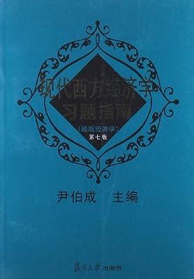现代西方经济学习题指南.pdf