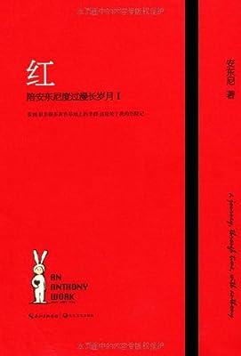 红:陪安东尼度过漫长岁月1.pdf