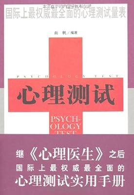 心理测试.pdf