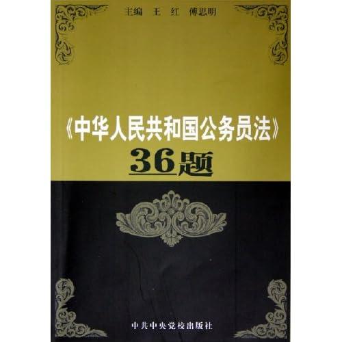 中华人民共和国公务员法36题