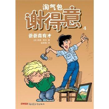 淘气包谢得意4:爸爸真有才.pdf