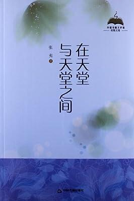 中国书籍文学馆•轻散文卷:在天堂与天堂之间.pdf