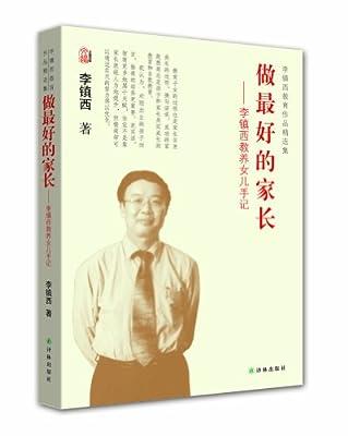 李镇西教育作品精选集:做最好的家长·李镇西教养女儿手记.pdf