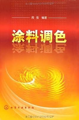 涂料调色.pdf