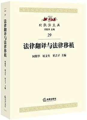 法律翻译与法律移植.pdf