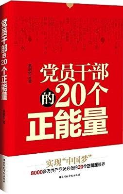 党员干部的20个正能量.pdf