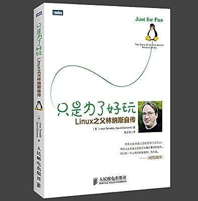 只是为了好玩:Linux之父林纳斯自传.pdf
