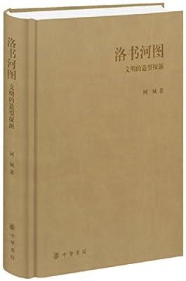 洛书河图:文明的造型探源.pdf